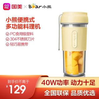 Bear 小熊 榨汁机家用迷你便携式榨汁杯果汁机多功能料理机搅拌机充电式果汁杯 LLJ-P03G5 黄色
