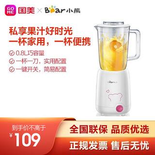 Bear 小熊 榨汁机家用多功能料理机果汁迷你容量可分离式搅拌机奶昔果酱辅食搅拌机LLJ-B08J5 白色 0.8L