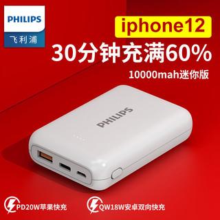 飞利浦充电宝小型大容量快充20000毫安迷你便携苹果华为移动电源