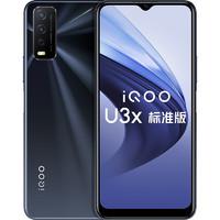 vivo iQOO U3x标准版 5000mAh大电池 128GB内存 U1x升级版 全网通智能手机 6GB 128GB 曜光黑 官方标配版