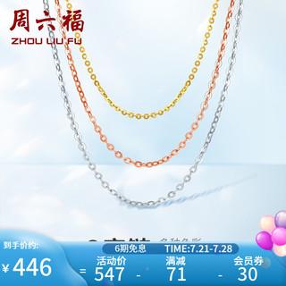 ZLF 周六福 18K金项链女款彩金项链红白黄O字链素链 单件 黄18K - 40cm-0.8g