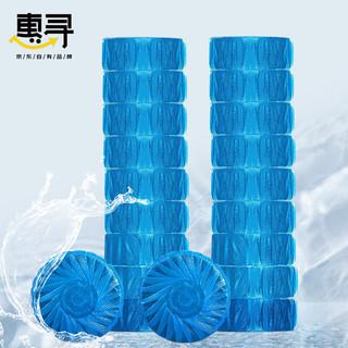 惠寻 蓝泡泡洁厕宝 清香型洁厕块 马桶抑菌除味洁厕灵 20个装