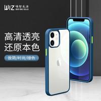 WIZ 唯智生活苹果12mini手机壳iPhone 12mini保护套全包防摔时尚简约透明超薄撞色5.4吋蓝色保护壳