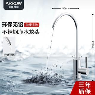 ARROW 箭牌卫浴 不锈钢冷热水龙头 洗菜盆水龙头 陶瓷片阀芯 厨房水龙头