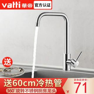 华帝(VATTI)厨房水龙头 卫浴洗菜盆单冷冷热水龙头可旋转061101