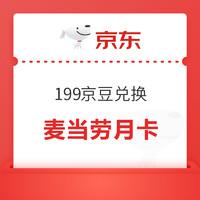 今日好券|7.24上新:建设银行x中石化满200减16~106元;京东1.5元无门槛红包