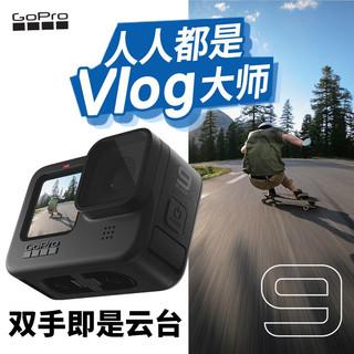 GoPro HERO9 Black 运动相机 超值旅行套餐128G