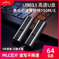 lankxin 兰科芯 64G高速U盘USB3.1正版大容量MLC芯片刻字定制logo图案便携式p电脑车载两用版手机优盘固态苹果加密3.0