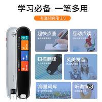 youdao 网易有道 词典笔 3.0专业版 电子词典