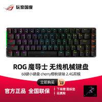 ROG 玩家国度 魔导士机械键盘无限68键小键盘2.4G双模CHERRY樱桃轴