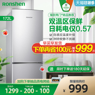 Ronshen 容声 BCD-172D11D双开门小型冰箱家用租房宿舍节能两门冷藏