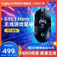 logitech 罗技 G903hero电竞游戏机械logitech有线无线双模鼠标rgb炫彩powerplay可充电台式电脑笔记本