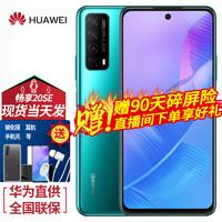 HUAWEI 华为 畅享20SE手机 5000mAh大电池 绮境森林 4GB 128GB