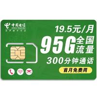 CHINA TELECOM 中国电信 全国通用无限流量上网卡通话卡 (绝版卡)19/月26G通用40G定向+自选号