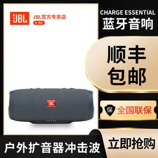 JBL 杰宝 Charge Essential无线蓝牙音箱便携式小型家用小音响大音量随身听音乐冲击波户外防水高音质低音炮扩音器