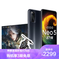 iQOO Neo5活力版 8 128GB 极夜黑 天谕手游苏宁限定礼盒