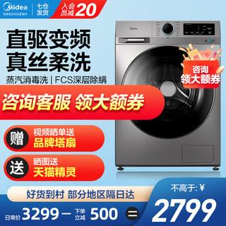 Midea 美的 全自动滚筒洗衣机直驱变频10公斤KG家用变频 MG100-1403DY