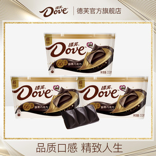 Dove 德芙 醇黑巧克力3碗装散装66%可可微苦礼盒办公室网红零食爆款送礼