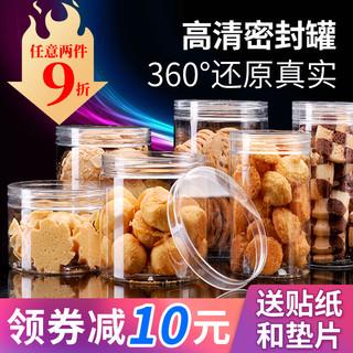 PAKCHOICE 食品级曲奇饼干包装桶雪花酥蔓越莓糖果盒子透明坚果奶枣饼密封罐