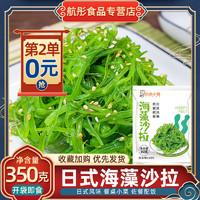 饥饿小猪 海藻沙拉海草沙律裙带菜海白菜即食凉拌海带丝日料350g