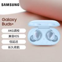 SAMSUNG 三星 Galaxy Buds+真无线蓝牙入耳式耳机 苹果安卓通用/音乐/游戏/运动/通话耳机