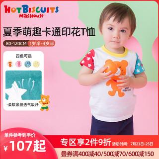 MIKI HOUSE 印花纯棉短袖T恤MIKIHOUSE HOT BISCUITS儿童男女宝宝日系卡通夏