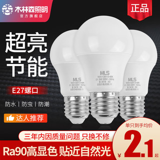木林森照明led单灯家用节能灯泡超亮照明小球泡e27螺口3w5w7w多只