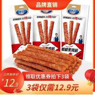 贤哥 香辣辣条棒零食小吃麻辣辣条8090儿时解馋甜辣大面筋休闲食品