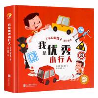 《了不起的孩子 儿童安全教育书》3D立体书
