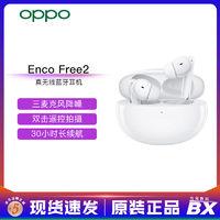 OPPO EncoFree2真无线降噪蓝牙耳机42dB个性化降噪丹拿联合调音