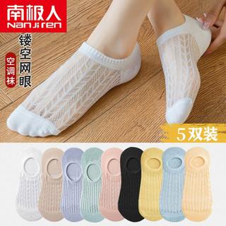 Nan ji ren 南极人 女士透气隐形袜 5双装