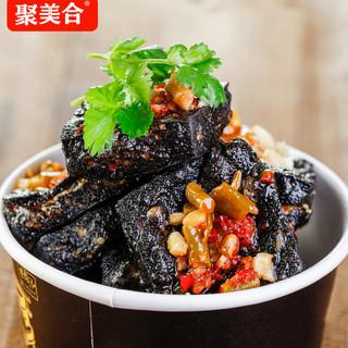 臭咕咾 聚美合长沙臭豆腐生胚油炸臭干子黑色灌汤豆腐湖南特产小吃臭豆腐