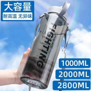 FUGUANG 富光 水杯男超大容量塑料水瓶便携太空杯子学生夏季2000ml运动水壶