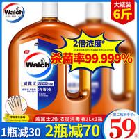 Walch 威露士 消毒液衣物家用洗衣除菌液玩具宠物消毒水3L杀菌家居清洁剂