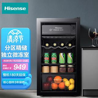Hisense 海信 81升迷你时尚家用冷藏保鲜柜 母乳冰柜玻璃门透明冷柜商务厅吧JC-81D