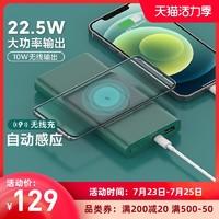 ZMI 紫米 10000毫安无线充移动电源10W无线输出22.5W快充PD20W充电宝适用于iPhone苹果12/11华为小米11通用