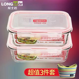 LONGSTAR 龙士达 玻璃饭盒大容量便当盒套装上班族带饭水果碗保鲜盒微波炉专用加热