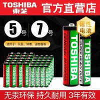 东芝碳性5号7号电池儿童玩具闹钟挂钟五七号美容仪黄金棒新春特惠