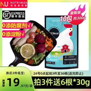 NUTRIMAX 优追麦克斯 鸡胸肉肠健身代餐即食低脂高蛋白鸡肉肠解馋包装零食品