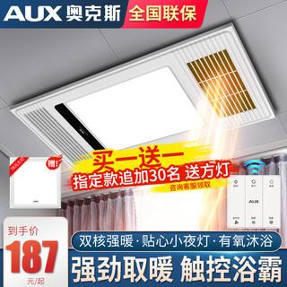 奥克斯浴霸集成吊顶led灯浴室风暖排气扇照明一体卫生间取暖浴室