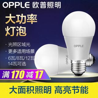 欧普LED灯泡节能灯E27大螺口超亮无频闪护眼灯家用工厂照明电灯泡