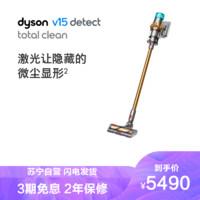 dyson 戴森 Dyson)无绳吸尘器V15 Detect Total Clean新款手持吸尘器 家用除螨 无线宠物家用
