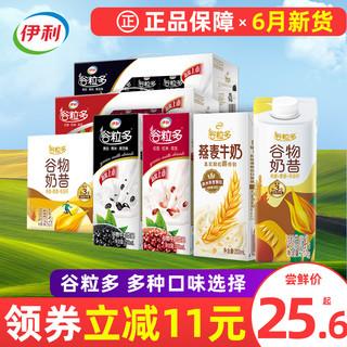 yili 伊利 6月产伊利谷粒多谷物燕麦牛奶谷粒儿童学生早餐奶12盒整箱批特价