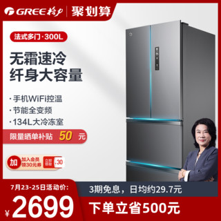 GREE 格力 Gree/格力晶弘 300升电冰箱家用法式四开门超薄小型双开门对开门