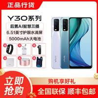 vivo Y30大内存大电池正品学生智能手机vivo y51s