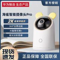 华为智选 海雀摄像头Pro内置储存无线2K高清监控远程手机AI家用