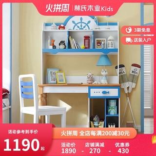 林氏木业 儿童书桌书柜一体男孩女孩学生家用木质学习电脑桌子DF1V