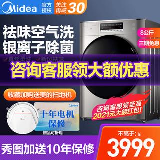 Midea 美的 滚筒洗衣机全自动 8公斤纤薄洗烘一体机 银离子除菌 新风祛味MD80T2WADQCY