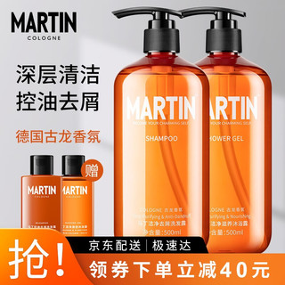 MARTIN 马丁 古龙淡香控油沐浴露500ml*2