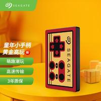SEAGATE 希捷 Seagate)移动硬盘1TB USB3.0 童年小手柄 黄金高玩 2.5英寸 高速传输